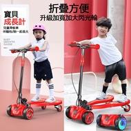 滑板車3-12歲兒童四輪滑板車升降滑步車 LED炫光閃輪折疊滑板