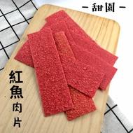 碳烤紅魚肉片200g/包 (家庭包) 甜園▶全館滿799免運