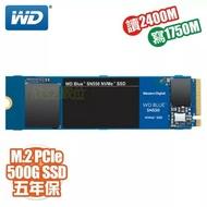 WD 藍標 SN550 500G/M.2 PCIe 2280/讀:2400M/寫:1750M/TLC/五年保(WDS500G2B0C)