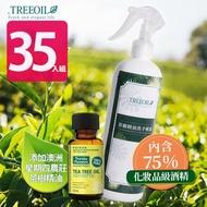 【TREEOIL】茶樹精油+75%酒精 乾洗手噴霧劑 500ml35入