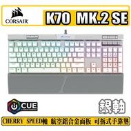 海盜船 Corsair K70 RGB MK2 SE RAPIDFIRE 機械式鍵盤 cherry 銀軸