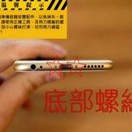 蘋果專用 iPhone 5 / 5S / 6 / 6 + / 6S / 6S+ 尾部螺絲 底部螺絲 星孔螺絲