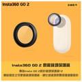 原廠 Insta360 GO 2 鏡頭保護鏡 1套2顆裝