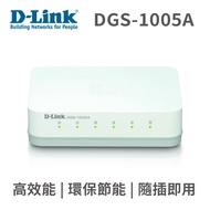 D-Link DGS-1005A 5埠Giga HUB
