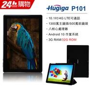 Hugiga 鴻碁 P101 10.1吋 4G LTE 可通話平板電腦 (3G/32G) -黑