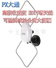 ✈皇宮電器✿ PX 大通  HDTV數位電視高畫質天線 HDA-5000 先進射頻處理技術 雙相位接收原件