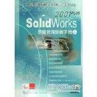 SolidWorks 2001 PLUS原廠教育訓練手冊(上