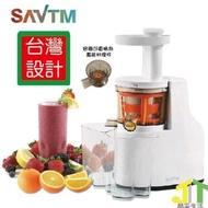 SAVTM 獅威特 超智能頂級慢磨機(白色限定款))(果汁機 原汁機 養生 原汁原味)