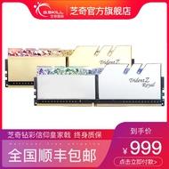 芝奇 皇家戟DDR4 3000 3200 3600  4266 4600 游戲內存條 燈條RGB%限時秒殺%