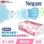 [雙鋼印-品質有保障 ] 3M 7660 雙鋼印 成人醫用口罩 粉紅色 (5枚x10包/盒) 共50枚
