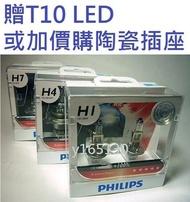 PHILIPS飛利浦 X-tremeVision 超極光 亮度+100% H1 H4 H7汽車大燈 頭燈 燈泡