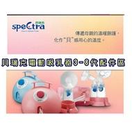 麗嬰兒童玩具館~貝瑞克電動吸乳器3-8代吸乳器通用配件區
