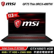 【MSI 微星】GF75 Thin 9RCX-499TW 17.3吋窄邊框戰鬥電競筆電 【加碼贈MSI原廠電競耳麥】【三井3C】