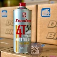 限時特價 FREEDOM 飛登 4T SM 5W60 100%全合成機油 檔車 重機 速可達 四行程 MA2