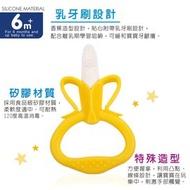【孕媽咪Q寶貝】全新PUKU藍色企鵝Banana香蕉牙刷固齒器(含保存盒)食品級矽膠/不含雙酚A~10707