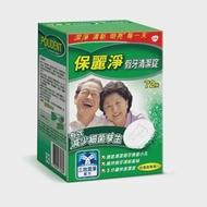 【保麗淨】假牙清潔錠