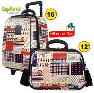 BagsMarket Luggage Wheal กระเป๋าเดินทางล้อลาก ระบบรหัสล๊อค เซ็ท 2 ใบ ขนาด 16/12 นิ้ว Cartoon ใบเล็กมีสายสะพาย
