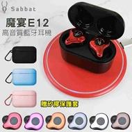【送保護套】魔宴 Sabbat E12 Ultra 藍芽5.0無線耳機(電鍍6色)