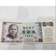 舊台幣舊版50元紙鈔 鈔票 五十元 A B C 版都有
