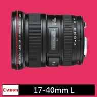 佳能 Canon EF 17-40mm f/4L USM ★(公司貨)★