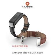 【愛瘋潮】99免運 mijobs AMAZFIT 運動手環 2 真皮腕帶