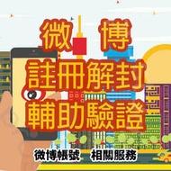 微博 帳號 註冊 解封 密碼找回 註銷 簡訊認證 輔助驗證 weibo 交友軟體 遊戲 短信 手機門號 QQ 百度