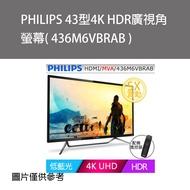 ~賞勳~PHILIPS 43型4K HDR廣視角螢幕( 436M6VBRAB )