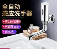 感應水龍頭全銅全自動感應水龍頭入墻式洗手器紅外線智慧感應水龍頭