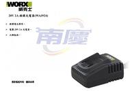 南慶五金 WORX 威克士   20V 2A綠標充電器(WA3924)