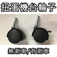 扭蛋機 機台 專用 輪子 轉蛋機 另販售扭蛋機台 投幣器 配件 空扭蛋殼 營業用可調式投幣器 可調整45MM-75MM蛋殼
