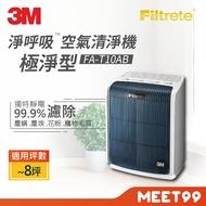 3M 極淨型空氣清淨機FA-T10AB 6坪(適用3-8坪)