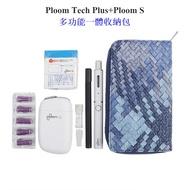 🍒Zhongbao🍒新款Ploom Tech Plus收納包 編織紋錢包款皮套 Ploom S保護套 主機煙彈全收納