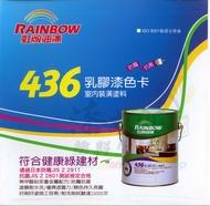 【漆太郎】虹牌 436乳膠漆 1G(加侖) / 5G(加侖) 618購物節