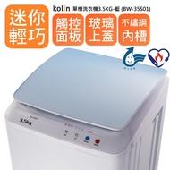 【KOLIN 歌林】單槽洗衣機3.5KG(BW-35S01)