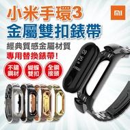 【小米手環3專用】小米手環3 金屬雙扣錶帶 小米手環3 金屬錶帶 金屬腕帶 金屬替換腕帶 金屬替換錶帶 【A0101】