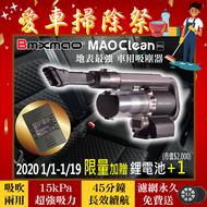 🔥大掃除必備↘送鋰電池(市價2000元)🔥 Bmxmao 吸吹兩用無線吸塵器 MAO Clean M1 居家&汽車
