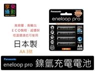 [享樂攝影] Panasonic eneloop pro 2550mAh 低自放充電電池 鎳氫電池環保 三洋SANYO BK-3HCCE4BTW 三號電池 AA電池 可回充500次