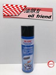 -油朋友-  公司貨 Wurth 福士 化油器清潔劑 化清 燃燒室清潔 節氣門清潔 清洗油污 清除金屬表面的油脂 油漬