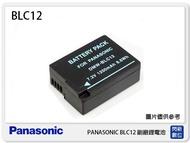 【領券現折,樂天卡5%回饋】PANASONIC BLC12 副廠電池(BLC12)G7/FZ300/GX8