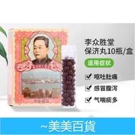 香港代購正品 香港發貨保濟丸10瓶/盒
