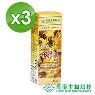 長庚生技蜂膠液3瓶(25ml/瓶)