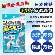 日本熱銷毛髮分解疏通劑 多用途清潔劑 發泡疏通清潔劑 廚房流理台 衛浴室管路堵塞 廁所馬桶溶解清潔劑