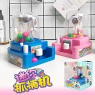 兒童玩具小型抓娃娃機 寶寶 迷你抓捕球機夾娃娃機扭蛋機 歐韓時代.NMS