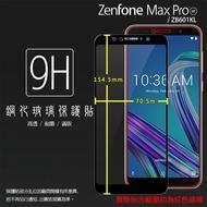 ASUS 華碩 ZenFone Max Pro (M1) ZB601KL/ZB602KL X00TD X00TDB 滿版 鋼化玻璃保護貼 9H 全螢幕 滿版玻璃 鋼貼 鋼化貼 玻璃膜 保護膜
