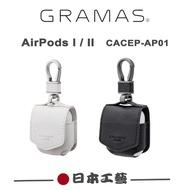 【Gramas】日本東京 AirPods 第1代/第2代 EURO Passione 扣環保護套 皮套(PU皮革製成 色彩鮮豔耐髒)