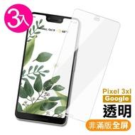 【超值3入組】GOOGLE Pixel 3xL 曲面 高清透明 9H 鋼化玻璃膜(google pixel3xl 手機 鋼化膜 保護貼)