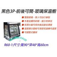 全新品-桌上型R60-1 黑色玻璃保溫櫥/熱食展示櫥/玻璃保溫櫥/保溫櫃/保溫展示櫥/炸物保溫櫥/前後可開門