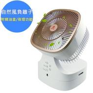 【勳風】自然風3D氣流負離子循環扇創風機 HF-B846DC