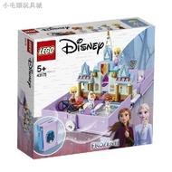 ✁LEGO樂高積木 迪士尼系列43175安娜和艾莎故事書冒險兒童拼裝玩具