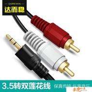 達而穩 音頻線一分二3.5mm轉雙蓮花電腦連接線音箱線手機接功放輸出線音響線插頭雙頭